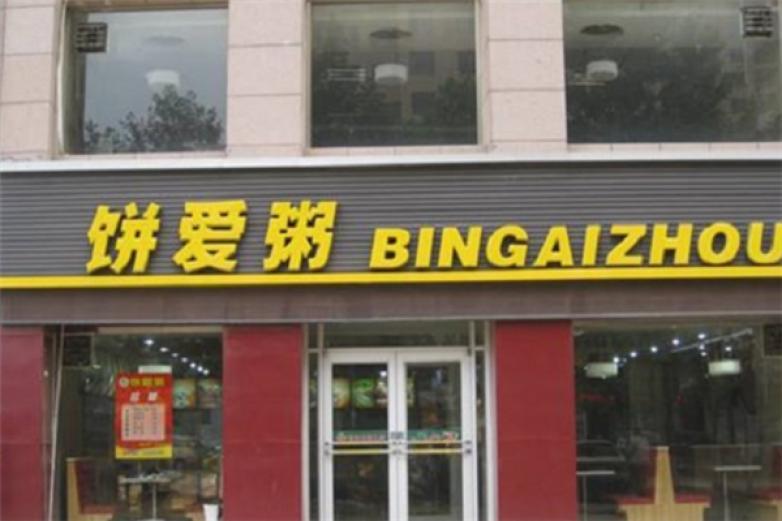 饼爱粥中式快餐加盟
