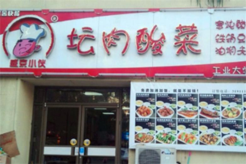 盛京小伙坛肉酸菜加盟
