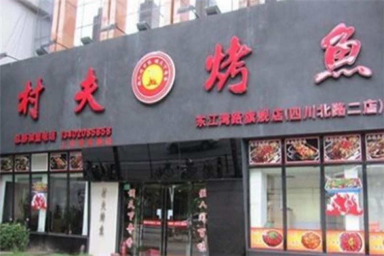 村夫烤鱼店加盟