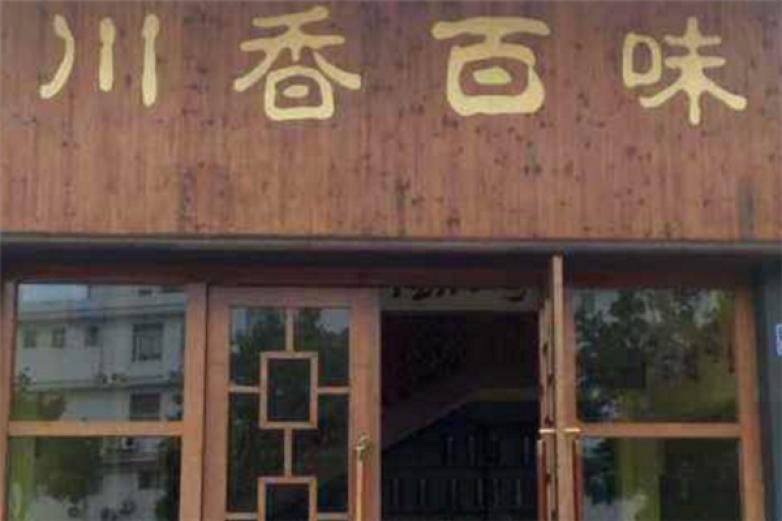 川香百味香辣烤鸭加盟