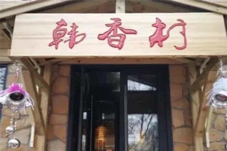 韩香村烧烤加盟