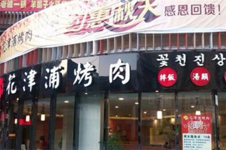 花津浦韩式烤肉加盟