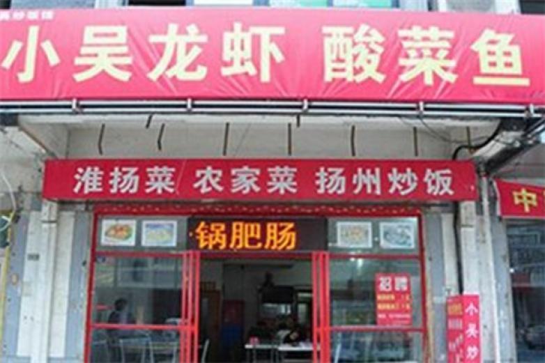 小吴酸菜鱼加盟
