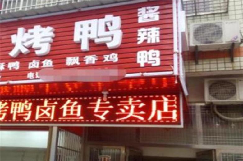 烟台京城爆烤鸭加盟