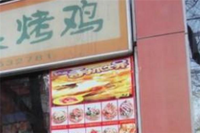 武清新亚烤鸡加盟
