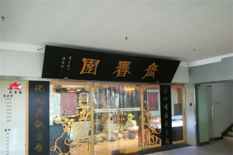 斋香园特色菜加盟
