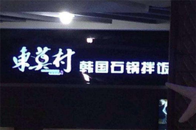 東莫村石锅拌饭加盟