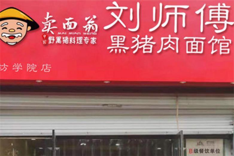 卖面翁刘师傅黑猪面加盟