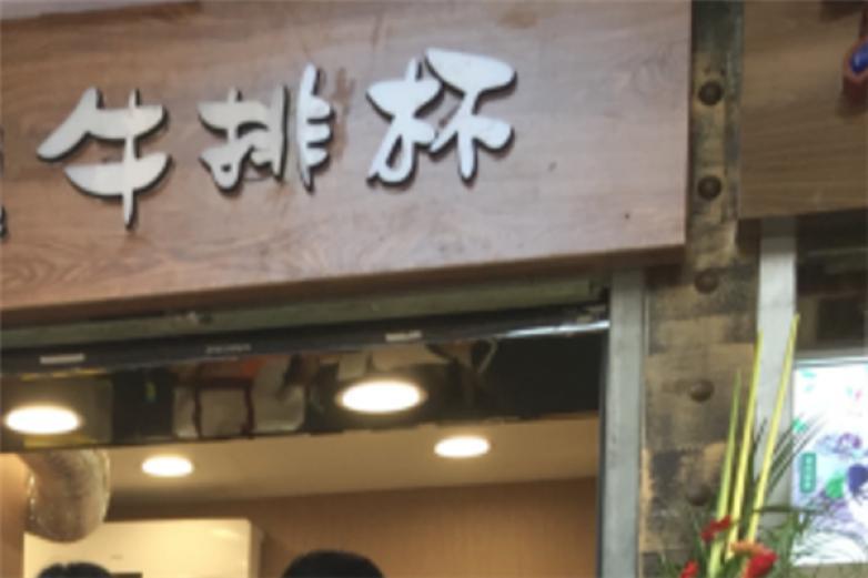 韩式牛排杯加盟