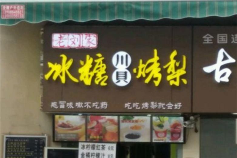 老刘家冰糖烤梨加盟