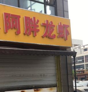 阿胖烧烤龙虾