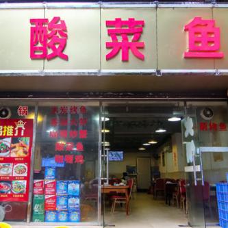 阿青酸菜鱼