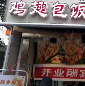 爱尚米鸡翅包饭