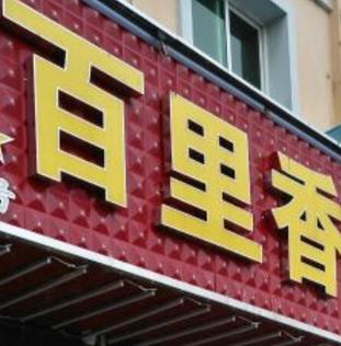 百里香饼店