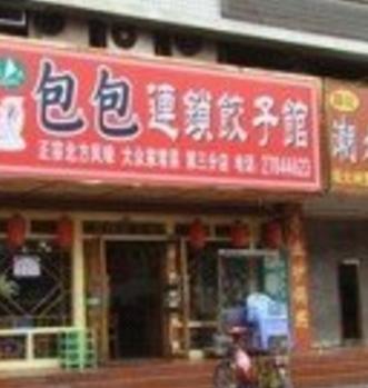 包包饺子馆