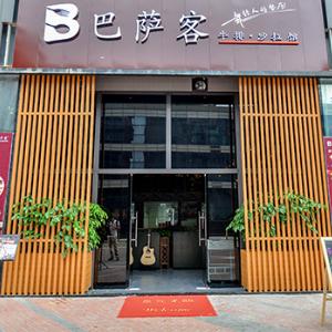 巴萨客西餐厅