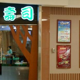 板田屋寿司