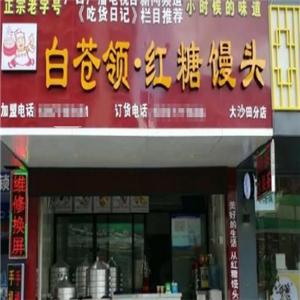 白苍岭红糖馒头