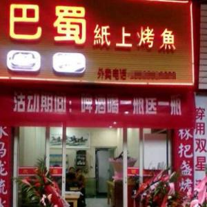 巴蜀纸上烤鱼