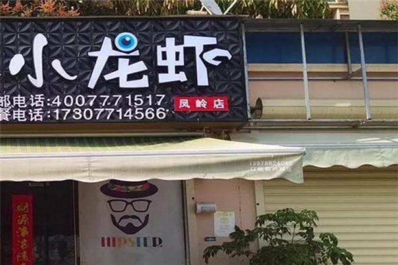 阿强盱眙龙虾加盟