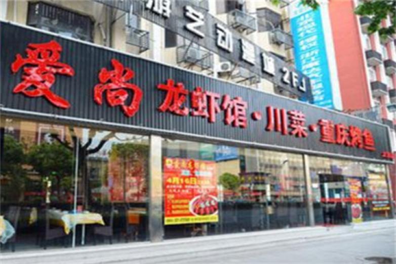 爱尚龙虾馆加盟