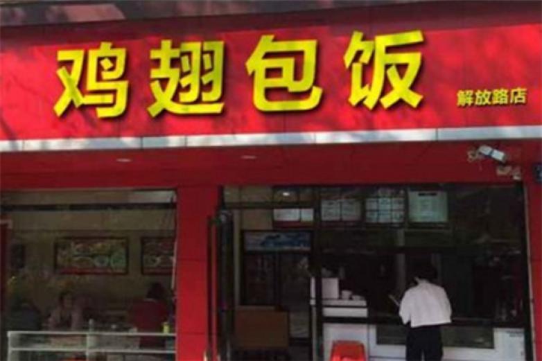 爱尚米鸡翅包饭加盟