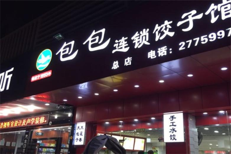 包包饺子馆加盟